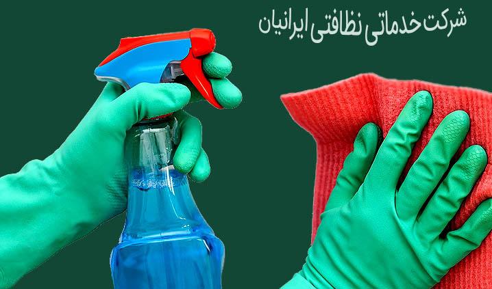 نظافت منزل - نظافت راه پله - نظافت - شرکت نظافتی - شرکت خدماتی