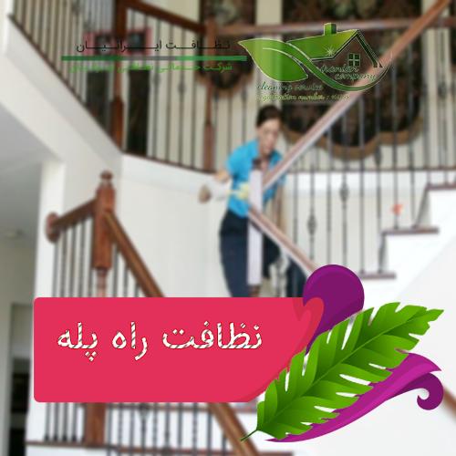 نظافت خانه نظافت راه پله _ شرکت خدماتی _ شرکت نظافتی _ نظافت