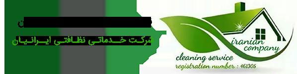 نظافت ایرانیان لوگو
